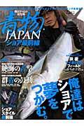 【送料無料】青物JAPANショア最前線