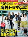 日経エンタテインメント! 海外ドラマSpecial 2019[冬]号 (日経BPムック) [ 日経エンタテインメント! ]