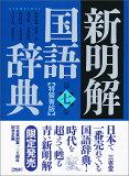新明解国語辞典 第七版 特装青版 [ 山田 忠雄 ]