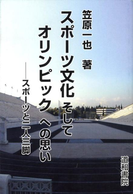 「スポーツ文化そしてオリンピックへの思い」の表紙