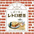 村田なつか メモパッド「しばいぬとレトロ喫茶」