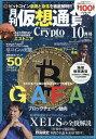 月刊仮想通貨 2019年 10月号 [雑誌]