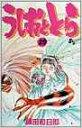 うしおととら(19) (少年サンデーコミックス) [ 藤田和日郎 ]