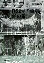 R62号の発明/鉛の卵改版 (新潮文庫) [ 安部公房 ]
