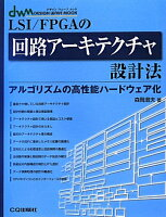 LSI/FPGAの回路アーキテクチャ設計法