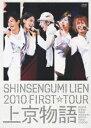 SHINSENGUMI LIEN 2010 FIRST☆TOUR 上京物語 [ SHINSENGUMI LIEN ]