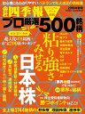 別冊 会社四季報 プロ500銘柄 2019年 4集・秋号 [雑誌]
