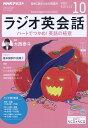 NHK ラジオ ラジオ英会話 2019年 10月号 [雑誌]
