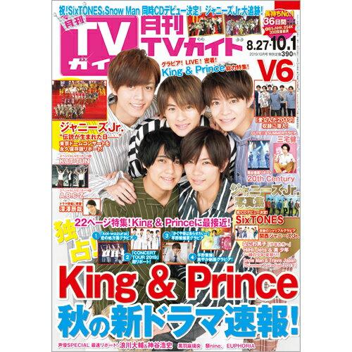 月刊 TVガイド愛知三重岐阜版 2019年 10月号 [雑誌]