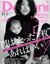 Domani (ドマーニ) 2019年 10月号 [雑誌]