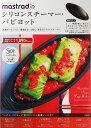 【バーゲン本】mastradのシリコンスチーマー・パピヨット