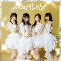 いきなりパンチライン (通常盤C CD+DVD)