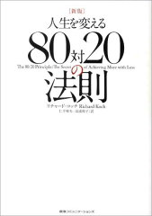 【送料無料】人生を変える80対20の法則新版 [ リチャード・コッチ ]