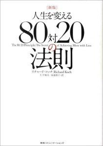 【送料無料】人生を変える80対20の法則新版