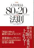 人生を変える80対20の法則新版