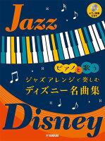 ピアノと歌う ジャズアレンジで楽しむ ディズニー名曲集(ピアノ伴奏CD付)