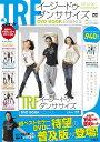 TRFイージー・ドゥ・ダンササイズDVD BOOK ESSENCE (<DVD>)