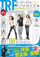 TRFイージー・ドゥ・ダンササイズDVD BOOK ESSENCE