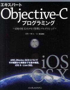 【送料無料】エキスパートObjective-Cプログラミング