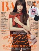 BAILA (バイラ) 2019年 10月号 [雑誌]