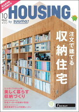 HOUSING (ハウジング)by suumo(バイ スーモ)2019年 10月号 [雑誌]