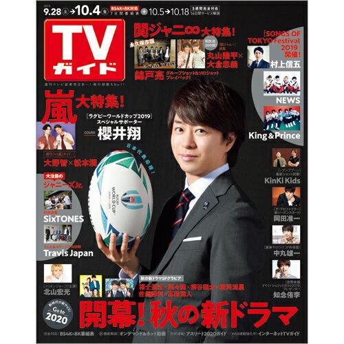 TVガイド関東版 2019年 10/4号 [雑誌]