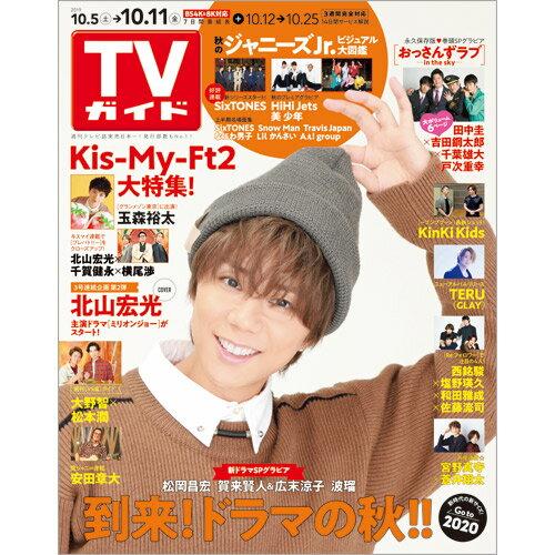 TVガイド中部版 2019年 10/11号 [雑誌]