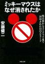 ミッキーマウスはなぜ消されたか 核兵器からタイタニックまで封印された10のエピソー (河出文庫) [ 安藤健二 ]