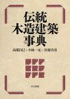 伝統木造建築事典 [ 高橋昌巳 ]