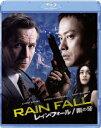 【送料無料】レイン・フォール/雨の牙【Blu-ray】 [ 椎名桔平 ]