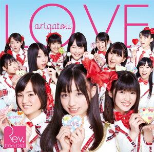 【送料無料】【先着特典:オリジナル生写真】LOVE-arigatou- (通常盤 Type-B CD+DVD) [ Rev.fr...