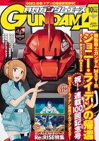 GUNDAM A (ガンダムエース) 2019年 10月号 [雑誌]