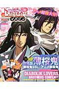 【送料無料】オトメイトマガジン(vol.6)