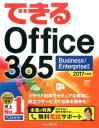 できるOffice 365(2017年度版) Business/Enterprise対応 [ インサイトイメージ&できるシリーズ編集部 ]