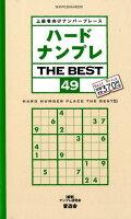 ハードナンプレTHE BEST(49)