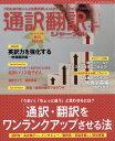 通訳翻訳ジャーナル 2019年 10月号 [雑誌]