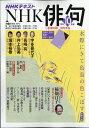 NHK 俳句 2019年 10月号 [雑誌] - 楽天ブックス