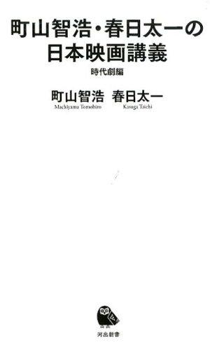 町山智浩・春日太一の日本映画講義 時代劇編