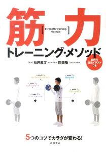 【送料無料】筋力トレーニング・メソッド [ 石井直方 ]