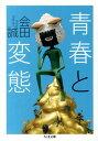 青春と変態 (ちくま文庫) [ 会田誠 ]
