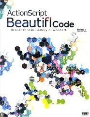 【送料無料】ActionScript Beautifl Code
