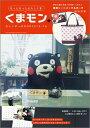 くまモン★カレンダーBOOK 2015-16