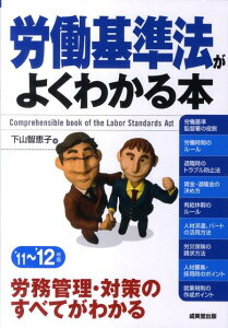 【送料無料】労働基準法がよくわかる本('11~'12年版)