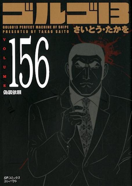 ゴルゴ13(156巻)画像