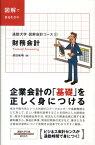 財務会計 (通勤大学文庫) [ 澤田和明 ]
