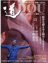 季刊[道](No.205(2020年7月
