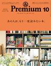 & Premium (アンド プレミアム) 2019年 10月号 [雑誌]