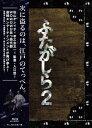 連続ドラマW ふたがしら2 Blu-ray BOX【Blu-ray】 [ 松山ケンイチ ]