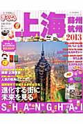 【送料無料】まっぷる上海