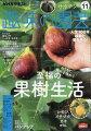 NHK 趣味の園芸 2020年 11月号 [雑誌]